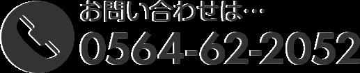 0564-62-2052